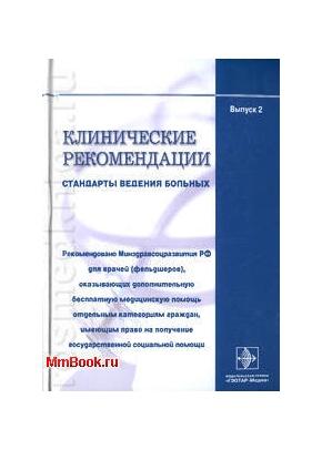 Клинические рекомендации: стандарты ведения больных. Выпуск 2.