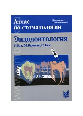 Эндодонтология (перевод с англ. под.ред. Виноградовой)