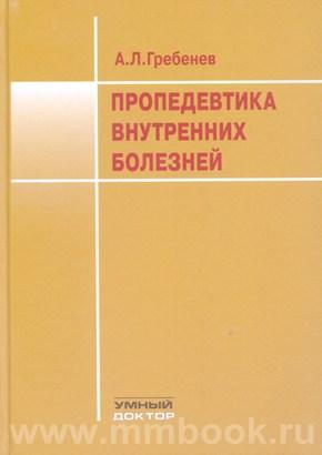 Гребенев А.Л., Пропедевтика внутренних болезней: Учебник