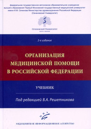 Организация медицинской помощи в Российской Федерации : Учебник - Решетников В.А.
