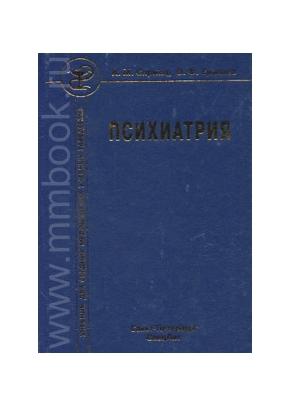 Психиатрия: учебник для средних медицинских учебных учереждений