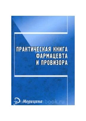 Практическая книга фармацевта и провизора