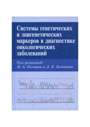Системы генетических и эпигенетических маркеров в диагностике онкологических заболеваний
