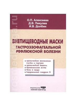Внепищеводные маски гастроэзофагеальной рефлюксной болезни