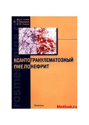 Ксантулогранулёматозный пиелонефрит