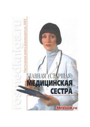 свежий старшая медицинская сестра вакансии москва термобелье Женская линия