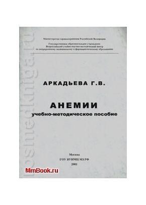 Анемии. Учебно-методическое пособие