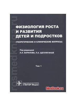 Физиология роста и развития детей и подростков т.1