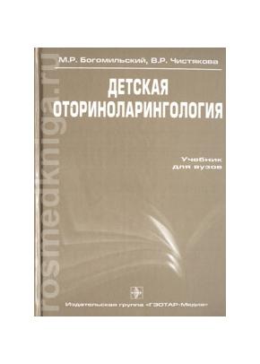 Детская оториноларингология (2007)