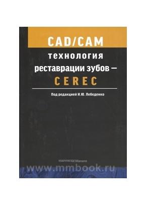 CAD/CAM технология реставрации зубов — CEREC