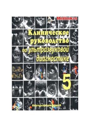 CD Клиническое руководство по ультразвуковой диагностике том 5 (Эхокардиография)