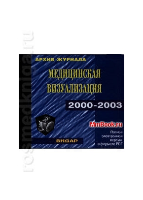 CD Архив журнала Медицинская визуализация за 2000-2003г.