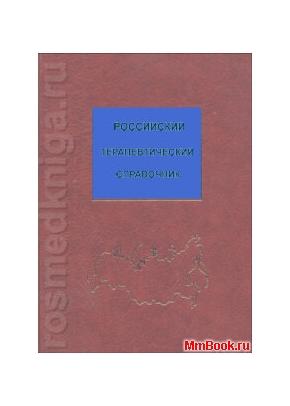 Российский терапевтический справочник + CD