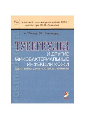 Туберкулез и другие микобактериальные инфекции кожи. Патогенез, диагностика, лечение