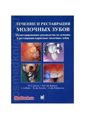 Лечение и реставрация молочных зубов