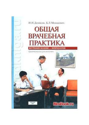 Общая врачебная практика: внутренние болезни – интернология. Практическое руководство.  2001 г