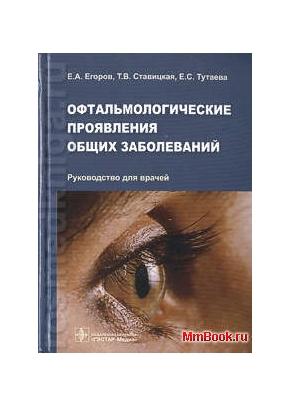 Офтальмологические проявления общих заболеваний. Руководство для врачей