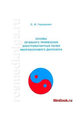 Основы лечебного применения электромагнитных полей