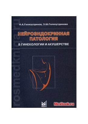 Нейроэндокринная патология в гинекологии и акушерстве
