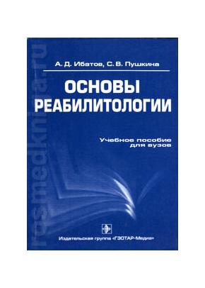 Основы реабилитологии. Учебное пособие