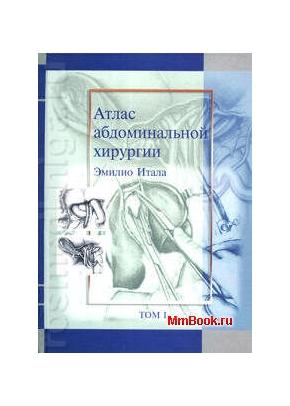 Атлас абдоминальной хирургии т.1