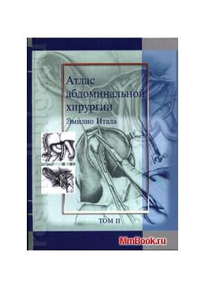 Атлас абдоминальной хирургии т.2