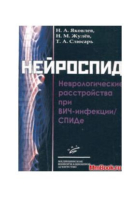 Нейроспид. Неврологические расстройства при Вич-инфекции