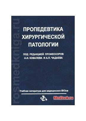 Пропедевтика хирургической патологии (курс лекций) Учебное пособие