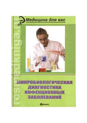 Микробиологическая диагностика инфекционных заболеваний