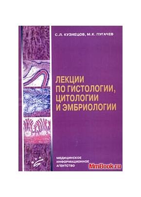 Лекции по гистологии, цитологии и эмбриологии: учебное пособие.