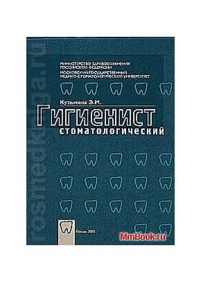 Гигиенист стоматологический