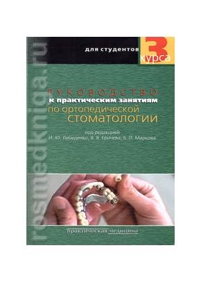 Руководство к практическим занятиям по ортопедической стоматологии. Книга 1-я (третий курс)