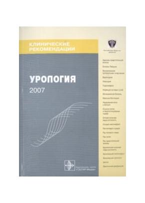 Клинические рекомендации. Урология