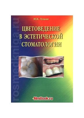 Цветоведение в эстетической стоматологии