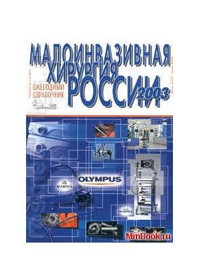 Справочник Малоинвазивная хирургия России - 2003