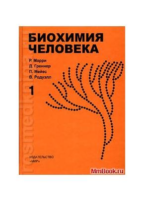 Биохимия человека в 2-х томах