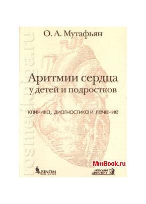 Аритмии сердца у детей и подростков
