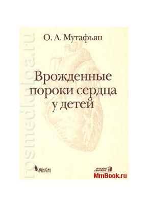 Врождённые пороки сердца у детей