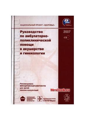Руководство по амбулаторно-поликлинической помощи в акушерстве и гинекологии с CD диском