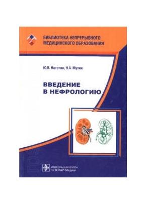 Введение в нефрологию