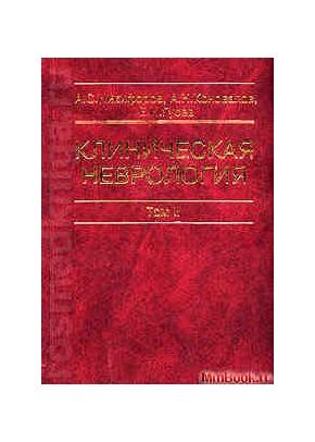 Клиническая неврология (3 том (в 2-х книгах )