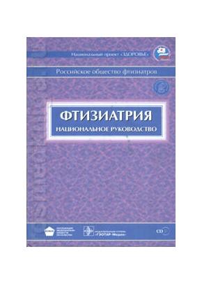 Фтизиатрия: национальное руководство с CD диском