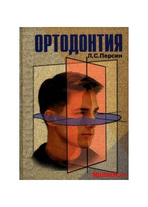 Ортодонтия. Диагностика и лечение зубочелюстных аномалий