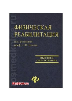 Физическая реабилитация (2004)