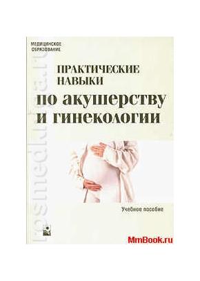 Практические навыки по акушерству и гинекологии