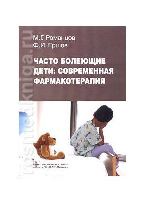 Часто болеющие дети: современная фармакотерапия