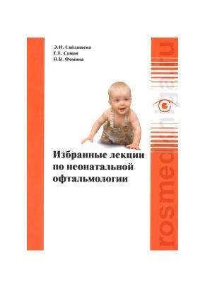 Избранные лекции по неонатальной офтальмологии
