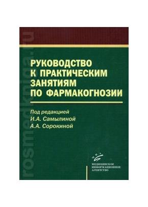 Руководство к практическим занятиям по фармакогнозии Учебное пособие