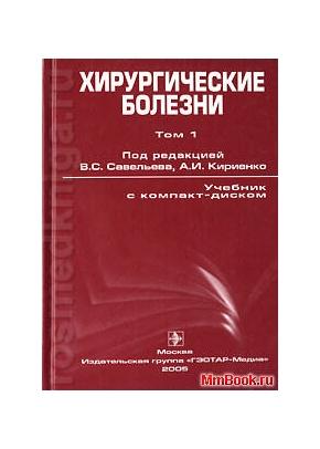 Хирургические болезни (учебник в 2-х томах) + CD - ROM