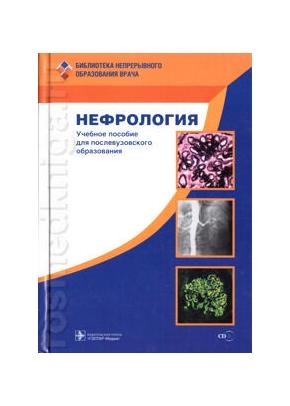 Нефрология: учебное пособие для послевузовского образования с CD диском
